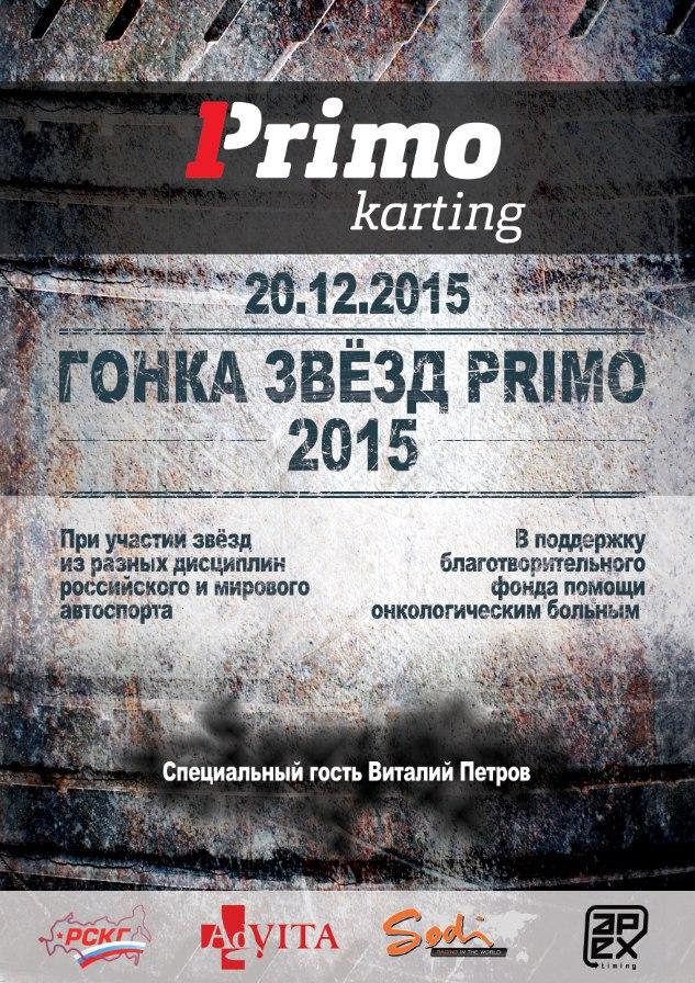 ГОНКА ЗВЁЗД PRIMO2015