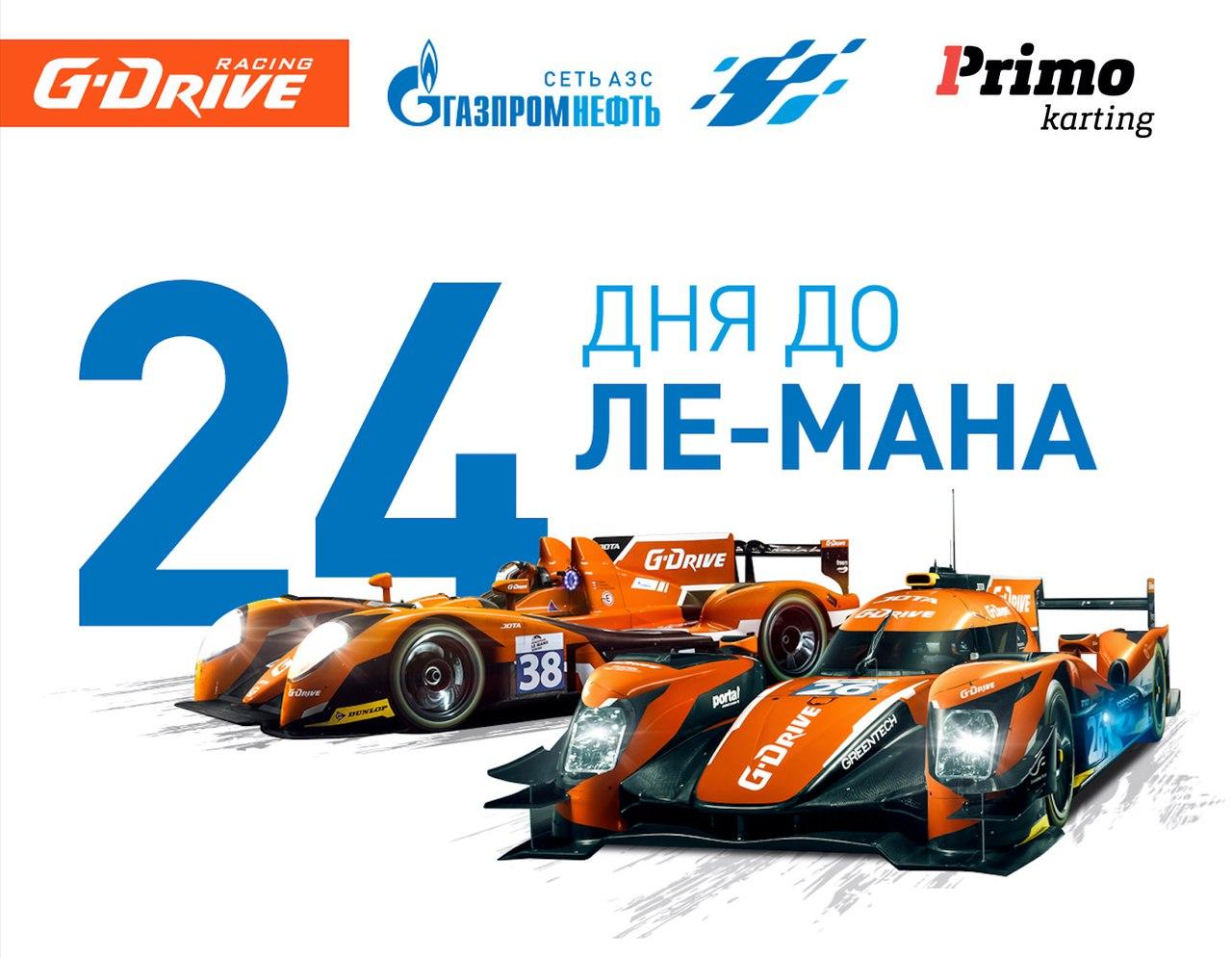 G-DRIVE GUIDO VAN DER GARDE и РОМАН РУСИНОВ