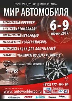 Розыгрыш билетов на выставку Мир Автомобиля 2017