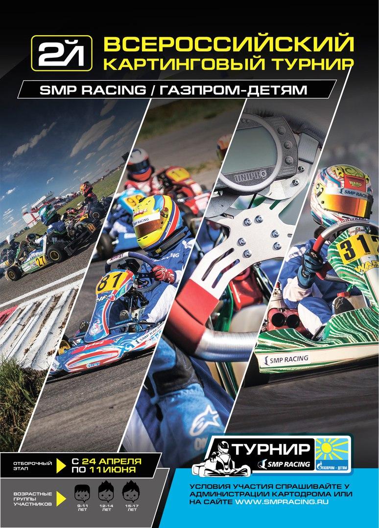 Дан старт Всероссийскому турниру SMP-RACING ГАЗПРОМ ДЕТЯМ