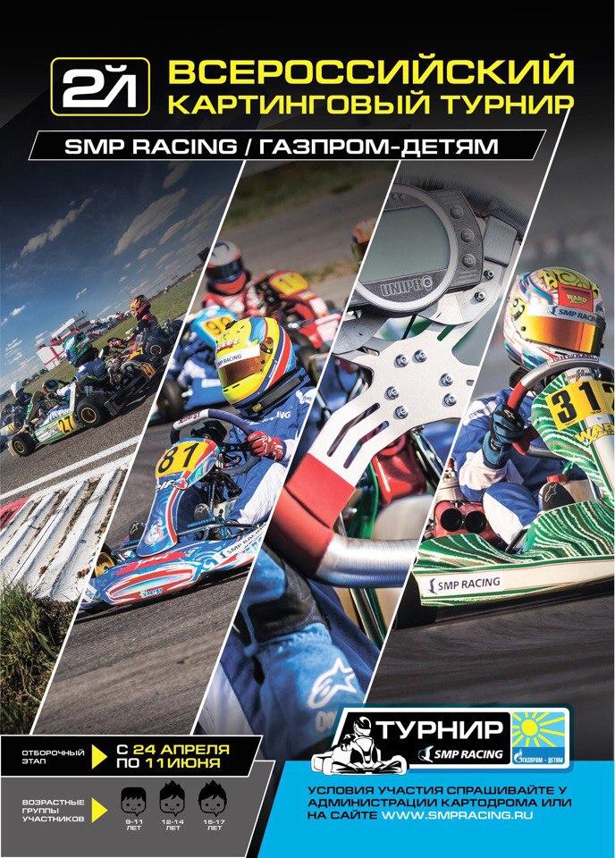 Турнир SMP Racing Газпром Детям