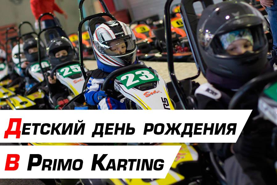 Детский день рождения в Primo Karting