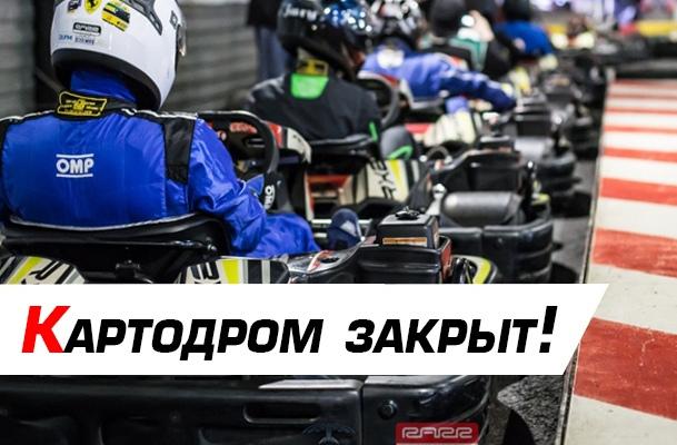 С 30 сентября картодром на Вазаском пер.,4 ЗАКРЫТ