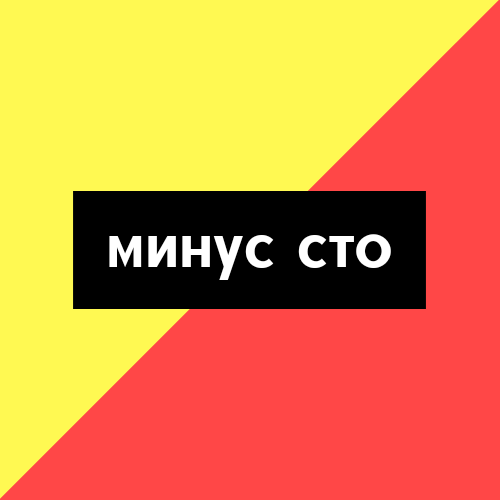 МИНУС СТО